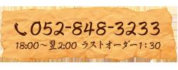 電話番号052-848-3233